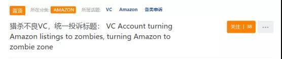 大整理!亚马逊官方处理VC账户,严打无良操作?